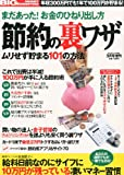BIG tomorrow (ビッグ・トゥモロウ) 増刊 節約の裏ワザ 2012年 03月号 [雑誌]