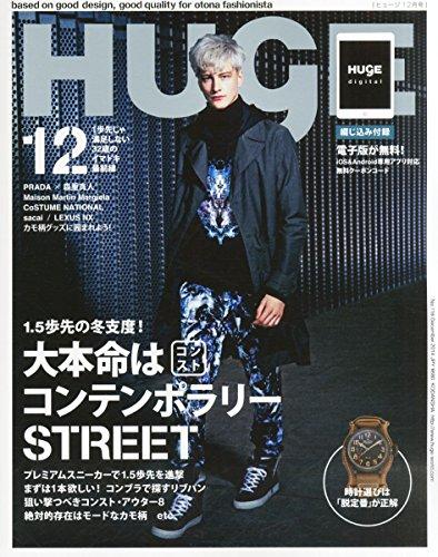 HUgE (ヒュージ) 2014年 12月号 [雑誌]