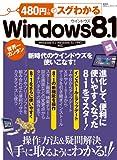 480円でスグわかるWindows8.1 (100%ムックシリーズ)
