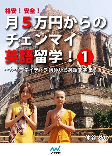 格安! 安全! 月5万円からのチェンマイ英語留学! 1
