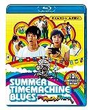サマータイムマシン・ブルース [Blu-ray]