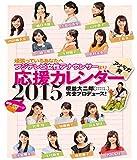 アナマガ発 フジテレビ女性アナウンサーカレンダー2015 ([カレンダー]) -