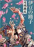 伊豆の踊子 (集英社文庫)