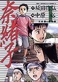 奈緒子(1) (ビッグコミックス)