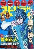 ビッグコミック スピリッツ 2014年 6/2号 [雑誌]