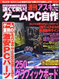 週刊アスキー増刊 速くて安い!ゲームPC自作 2013年 10/10号 [雑誌]