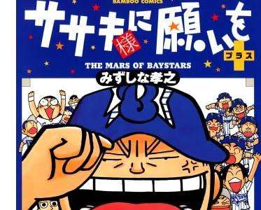 ササキ様に願いを+ (バンブーコミックス 4コマセレクション)
