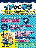 イチから学ぶプログラミング(日経BP Next ICT選書)
