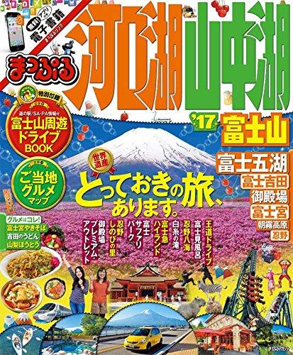 まっぷる 河口湖・山中湖 富士山 '17 (まっぷるマガジン)