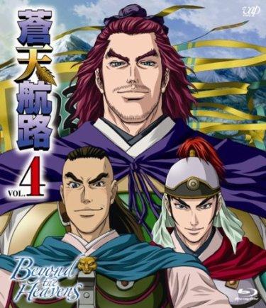 蒼天航路 VOL.4 [Blu-ray]