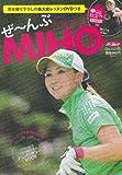 ぜ~んぶMIHO―ツアー生活11年を振り返るアニバーサリーBOOK (GAKKEN SPORTS MOOK) -