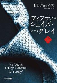 『フィフティ・シェイズ・オブ・グレイ』E L ジェイムズ (著), 池田 真紀子 (翻訳)
