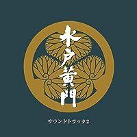 水戸黄門 サウンドトラック2 Soundtrack