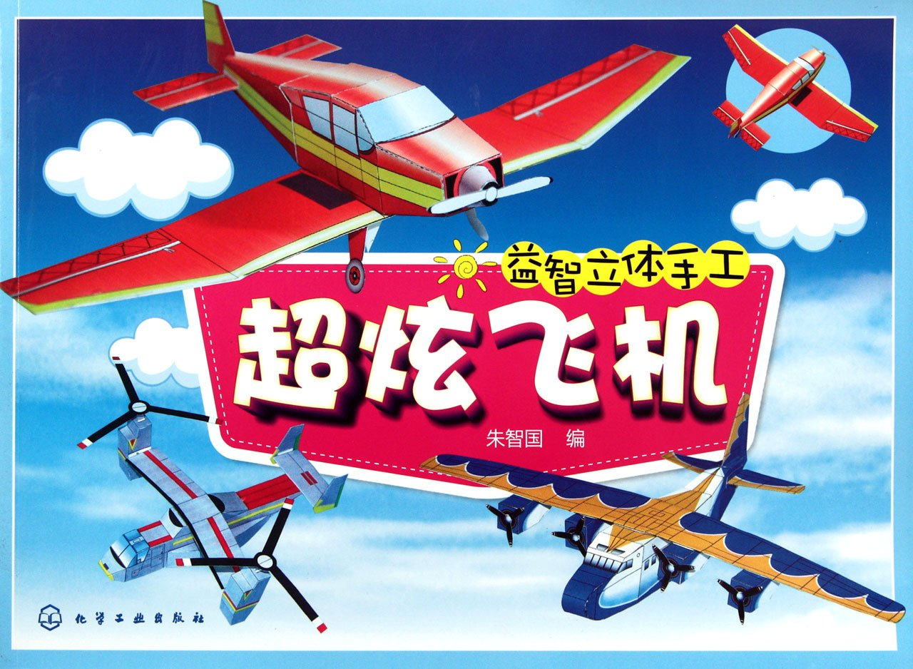 Cool Planes Three Dimensional Handwork Chinese Edition