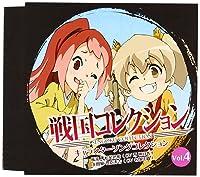 戦国コレクション キャラクターソングコレクション Vol.04