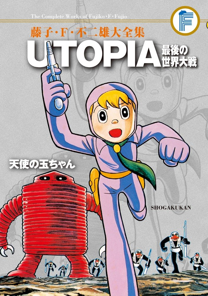 UTOPIA 最後的世界大戰