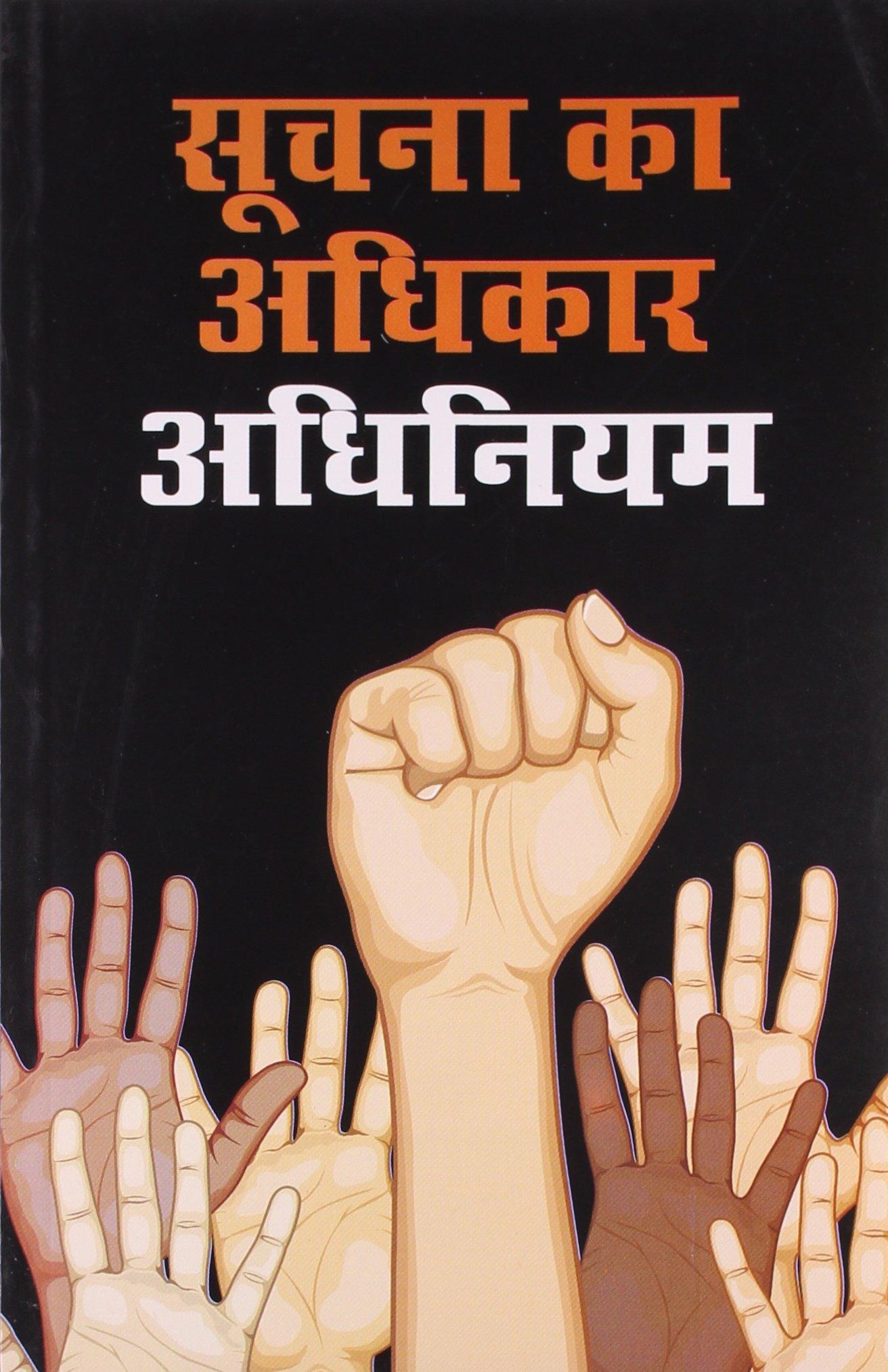 Image result for suchna ka adhikar