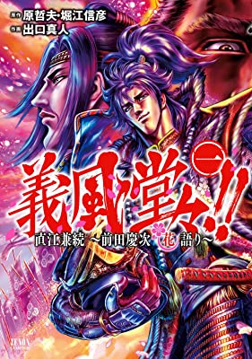 義風堂々!!直江兼続 ~前田慶次花語り 1 (ゼノンコミックス)