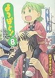よつばと! 8 (8) (電撃コミックス)