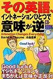 その英語、イントネーションひとつで意味が逆 CD‐BOOK