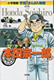 Amazon.co.jp: 本田宗一郎―世界一速い車をつくった男 (小学館版学習まんが人物館): ひきの 真二, 毛利 甚八: 本