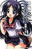 ペンギン娘 3 (3) (少年チャンピオン・コミックス)