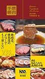 Amazon.co.jp: 焼肉手帳: 東京書籍出版編集部: 本