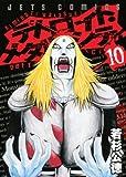 Amazon.co.jp: デトロイト・メタル・シティ 10 (ジェッツコミックス): 若杉 公徳: 本