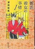 Amazon.co.jp: 彼氏彼女の事情 第1巻 (白泉社文庫 つ 1-2): 津田 雅美: 本