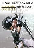 Amazon.co.jp: ファイナルファンタジーXIII-2 アルティマニアオメガ (SE-MOOK): スクウェア・エニックス, スタジオベントスタッフ: 本