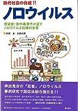 Amazon.co.jp: 現代社会の脅威!!ノロウイルス―感染症・食中毒事件が証すノロウイルス伝播の実態: 西尾 治, 古田 太郎: 本