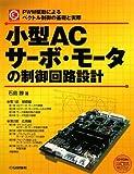 Amazon.co.jp: 小型ACサーボ・モータの制御回路設計―PWM駆動によるベクトル制御の基礎と実際 (メカトロ・シリーズ): 石島 勝: 本