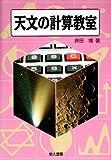 天文の計算教室 斉田 博