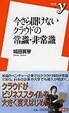 Amazon.co.jp: 今さら聞けないクラウドの常識・非常識 (新書y 223): 城田 真琴: 本
