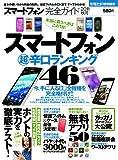 Amazon.co.jp: スマートフォン完全ガイド 2011秋号 (100%ムックシリーズ): 本