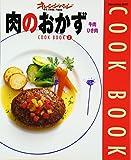 肉のおかず (牛肉・ひき肉) (Orange page books―Cook book)