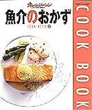 魚介のおかず (Orange page books―Cook book)