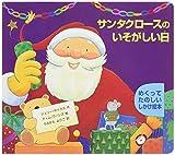 Amazon.co.jp: サンタクロースのいそがしい日: ジュリー サイクス, ティム ワーンズ, Julie Sykes, Tim Warnes, うぶかた よりこ: 本