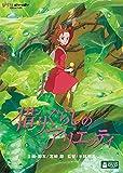 Amazon.co.jp: 借りぐらしのアリエッティ [DVD]: 米林宏昌: DVD
