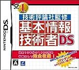Amazon.co.jp: 技術評論社監修 基本情報技術者DS: ゲーム