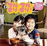Amazon.co.jp: マル・マル・モリ・モリ!((フルサイズ)薫と友樹の振り付き映像(スペシャル・バージョン)DVD付): 薫と友樹、たまにムック。: 音楽