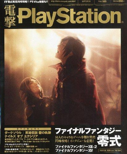 Amazon.co.jp: 電撃PlayStation (プレイステーション) 2011年 11/10号 [雑誌]: 本