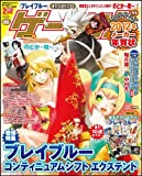 Amazon.co.jp: ゲーマガ 2012年 02月号 [雑誌]: 本