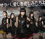 Amazon.co.jp: サラバ、愛しき悲しみたちよ(初回限定盤)(DVD付): 音楽