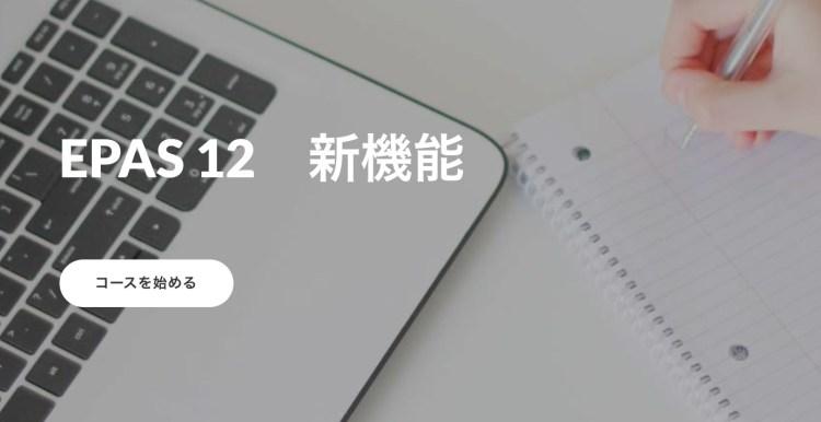 【eラーニング】EPAS12新機能