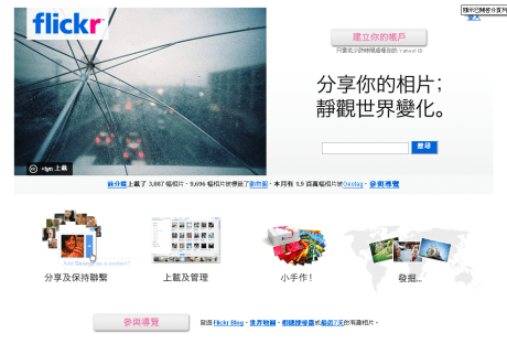 flickr_zh_tw_main.png