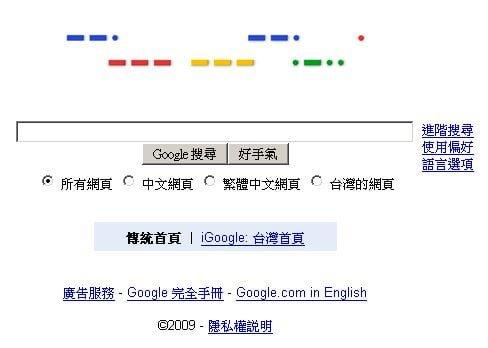 google_morse_code