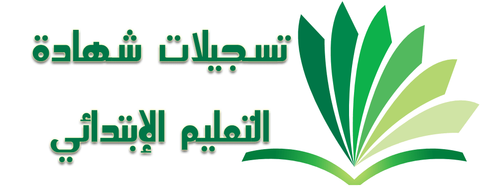 مراجعة و تأكيد المعلومات في شهادة التعليم الابتدائي 2019 2