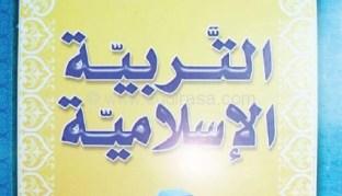 Image result for التربية الإسلامية