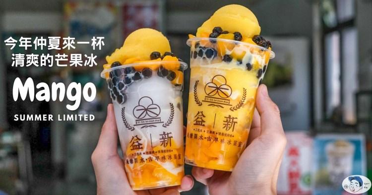 今年仲夏不吃不行的超級芒果爽讓你整個夏天清爽透心涼 益新冰菓室,桃園市中壢美食